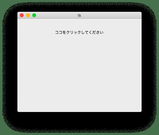 ラベルの文字列の変更1