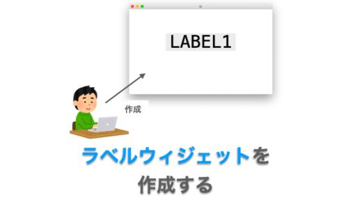 Tkinterの使い方:Labelクラスでラベルウィジェットを作成