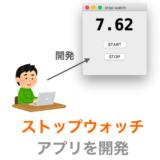 ストップウォッチアプリ開発方法解説ページのアイキャッチ