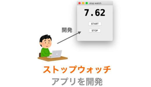 【Python】tkinter で「ストップウォッチ」アプリを作成