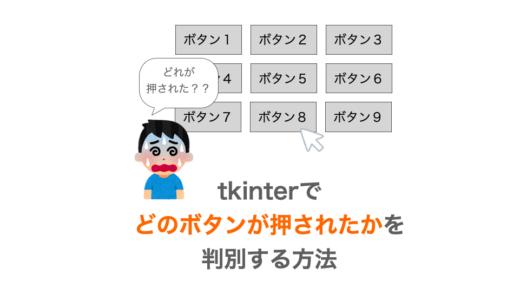 【Python/tkinter】どのボタンが押されたかを判別する方法