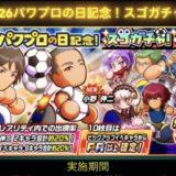【パワサカ】2020年のパワプロの日!パワサカも中村俊輔と小野伸二が新登場で熱いぞ!