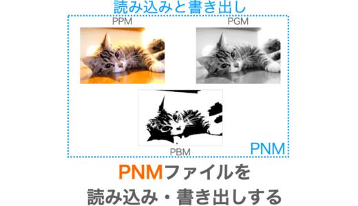 【C言語/画像処理】PNM(PPM・PGM・PBM)ファイルの読み込みと書き出し【ライブラリ不要】