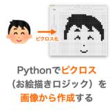 【Python/tkinter】ピクロス(お絵かきロジック)を画像から作成する