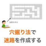 【C言語】穴掘り法で「迷路」作成する