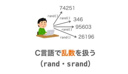C言語で乱数を扱う方法(rand関数とsrand関数)