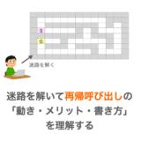 【C言語】「再帰呼び出しの動き・メリット・書き方」を迷路を解いて理解する