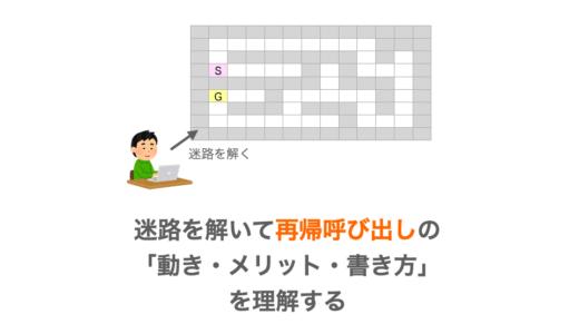 【C言語】迷路を解いて「再帰呼び出しの動き・メリット・書き方」を理解する