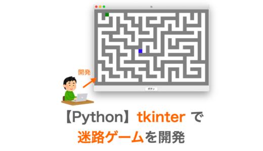 【Python】tkinterで迷路ゲームを開発