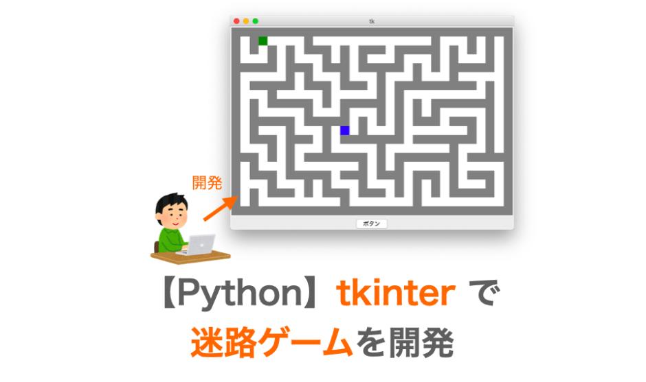 tkinterで迷路ゲームを開発する方法の解説ページアイキャッチ
