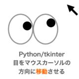 "【Python/tkinter】""目"" をマウスカーソルの方向に移動させるアプリの作り方"