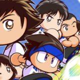 【パワサカ】夢の「キャプテン翼コラボ」開催!翼くんを含め6人がイベキャラ化!
