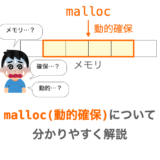 【C言語】malloc関数(メモリの動的確保)について分かりやすく解説