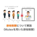 【C言語】排他制御について解説【Mutex】