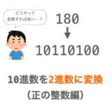 【C言語】10進数から2進数への変換(正の整数編)
