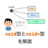 【C言語】void型とvoid*型(void型ポインタ)について解説
