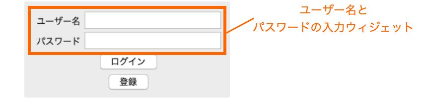 ユーザー名とパスワードの入力ウィジェット