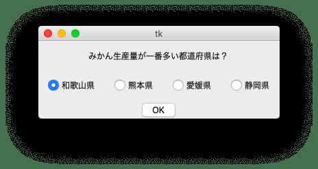 4択クイズアプリの起動画面