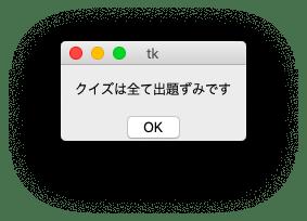アプリ終了時の画面