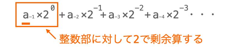 小数点以下の値の2進数変換手順3