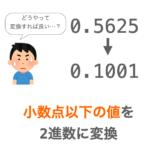 【C言語】小数点以下の値を2進数へ変換