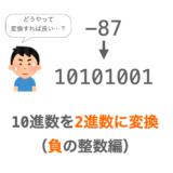 【C言語】10進数から2進数への変換(負の整数編)