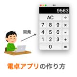 【Python】tkinterで電卓アプリを作成