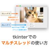 【Python/tkinter】tkinterでマルチスレッドを利用する