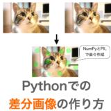 Pythonでの差分画像の作り方【NumPy・PIL】