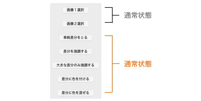 画像2つ選択後のボタンの状態