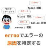 【C言語】errnoを利用してエラーの原因を特定する