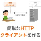 HTTPクライアントの作り方の解説ページアイキャッチ