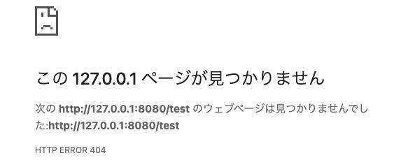 ステータスコード404を受信した時にウェブブラウザに表示される画面