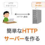 【C言語】簡単な「HTTPサーバー」を作る