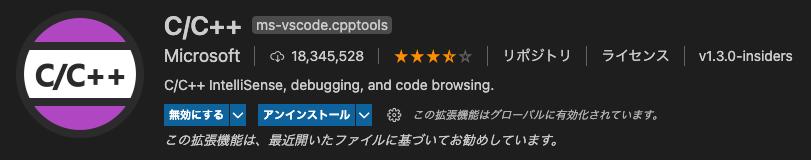C/C++拡張機能