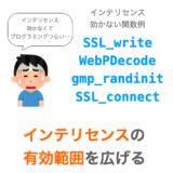 【C言語/VSCode】インテリセンスの有効範囲を広げる(includePathの設定)