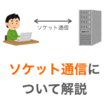 【C言語】ソケット通信について解説