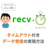 【C言語】selectを使用してタイムアウト付き受信を実現する