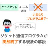 【C言語】ソケット通信プログラムが突然終了する現象の原因と対処法(SIGPIPE)
