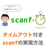 【C言語】タイムアウト付きscanfを実現