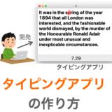 tkinterでのタイピングアプリの作り方の解説ページアイキャッチ