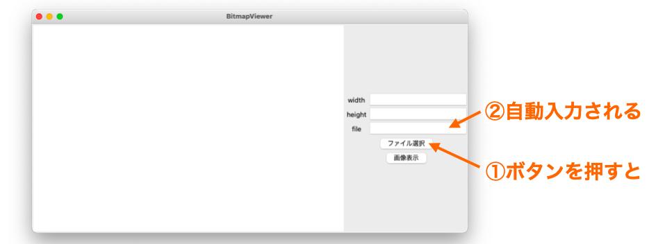 ファイル選択ボタンでファイルパスが自動入力される様子