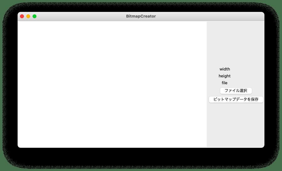 ビットマップデータ作成アプリの起動画面