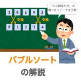 バブルソートを図を使って分かりやすく解説(C言語サンプルプログラム付き)
