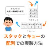 【C言語/データ構造】スタックとキューの配列での実装方法