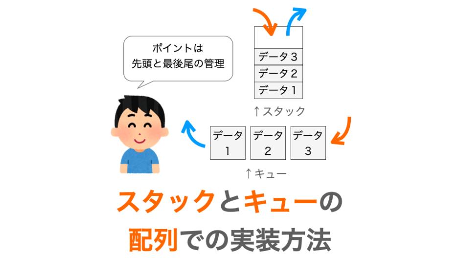 スタックとキューの配列での実装方法解説ページアイキャッチ