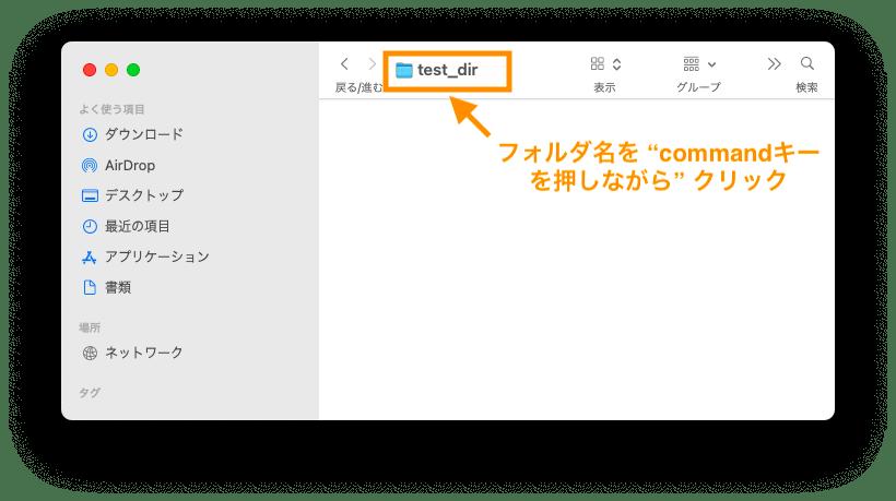 Macintosh HD の表示の仕方1