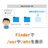 【Mac】/usrや/etcフォルダをFinderで表示する方法