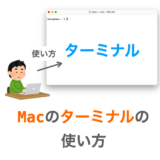 macのターミナルアプリの使い方の解説ページアイキャッチ