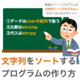 【C言語】文字列のソートを行うプログラムの作り方